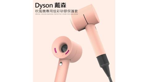 戴森 新一代 Dyson Supersonic™ HD01 吹風機保護套 無葉智能溫控吹風機矽膠保護套