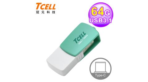 【TCELL 冠元】Type-C USB3.1 64GB 雙介面 OTG 隨身碟/棉花糖綠