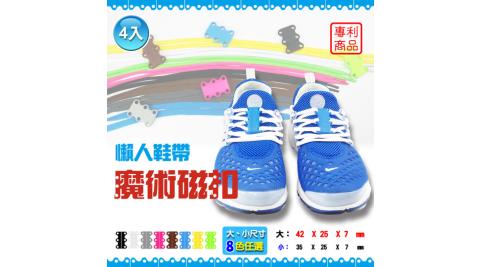 懶人鞋帶魔術鞋扣/磁扣-4雙入(共16片)
