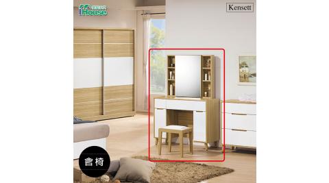 IHouse-肯詩特 烤白雙色3.3尺鏡台 含椅