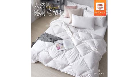 《DUYAN 竹漾》超暖 Heat-Fi 天然純羽毛絨被 台灣製
