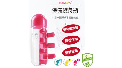 丹露 700ml保健隨身瓶tritan TR-700