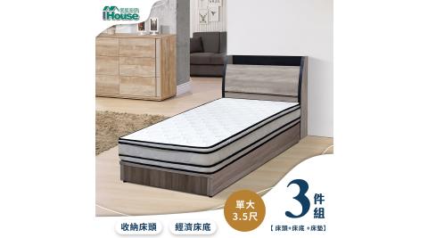 IHouse-香奈兒 觸控燈光房間3件組(床頭箱+3分底+床墊)-單大3.5尺