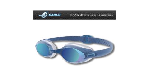 SABLE 女性平光鏡片泳鏡-防霧 防眩光強光 3D鍍膜 夢幻藍@924MT-02@