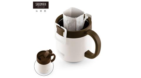 【仙德曼 SADOMAIN】保溫咖啡濾掛杯350ml-白