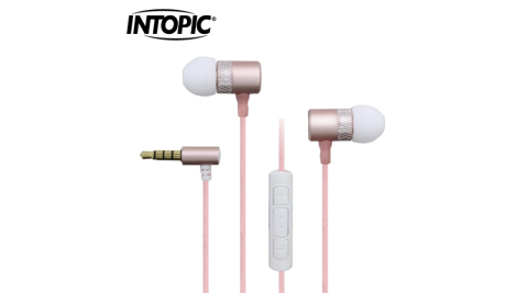 INTOPIC 入耳式鋁合金耳機麥克風 JAZZ-I79-PK 玫瑰金