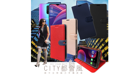CITY都會風 OPPO R17 Pro 插卡立架磁力手機皮套 有吊飾孔