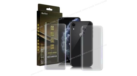BorDen 霧面 極緻螢幕保鏢 iPhone 11 6.1吋 滿版自動修復保護膜 保護貼(前後膜)