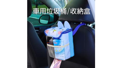 卡通造型車用垃圾桶/收納盒 可掛式置物盒 汽車椅背收納袋 懸掛式收納儲物盒