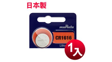 日本制 muRata 公司貨 CR1616 鈕扣型電池(1顆入)
