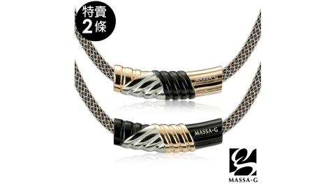 MASSAG白鋼彎墬搭配X14mm超合金鍺鈦對鍊