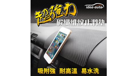 idea-auto 日本生活品牌 碳纖維紋 止滑墊【1入】車用 耐熱 汽車/居家/辦公室 ideaauto