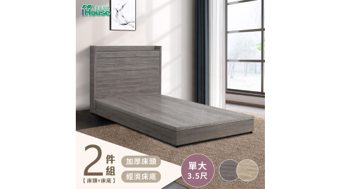 IHouse-楓田 極簡風加厚床頭房間2件組(床頭+經濟)-單大3.5尺