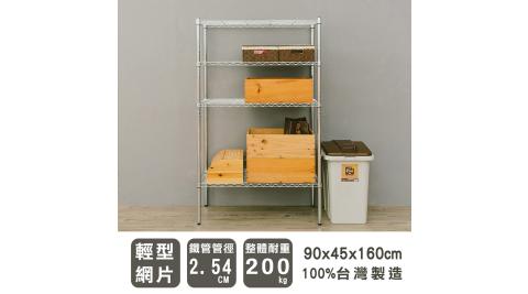 【dayneeds】 輕型 90X45X160公分 四層電鍍波浪鐵架