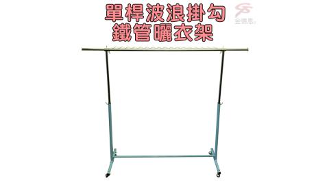 金德恩 台灣製造 2組單桿波浪掛勾鐵管曬衣架/附滾輪/高度可調80~130cm