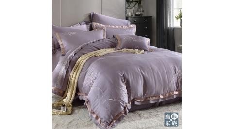 【織眠家族】60支天絲刺繡雙人兩用被床包組(紫夢情深)