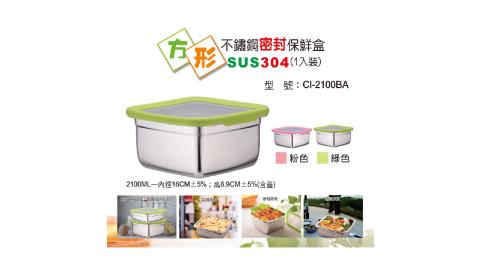 鵝頭牌 方形304不鏽鋼密封保鮮盒2100ml CI-2100BA