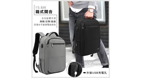 15.6吋 箱式開合 USB充電 多功能雙手提 商務/日常/旅遊 防潑水平板筆電後背包
