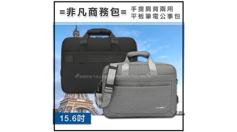 15.6吋 非凡商務包 防震多夾層 手提肩背兩用平板筆電公事包