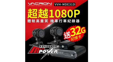 【台灣製造】守護眼 VVHMDE31D 前後雙錄 超越1080P高畫質 機車行車紀錄器(送32G)