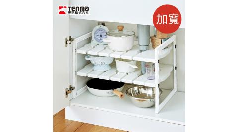 【日本天馬】廚下水槽伸縮式收納層架(加寬型)