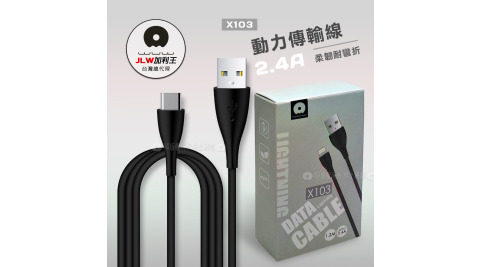 加利王WUW Type-C USB 2.4A動力傳輸充電線(X103)1.2M