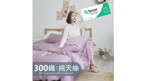 BUHO《千黛紫》素面文青300織100%TENCEL純天絲床包被套四件組-雙人