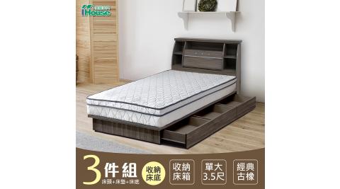 IHouse-群馬 和風收納房間3件組(床頭箱+床墊+三抽收納)-單大3.5尺