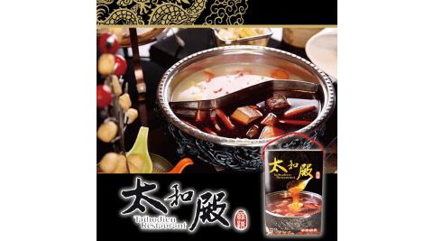 《太和殿BL》麻辣鍋火鍋湯底1530公克/禮盒