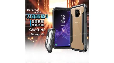 DEFENSE 刀鋒極盾II 三星 Samsung Galaxy S9 耐撞擊防摔手機殼(爵帝黑)