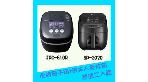 ★超值組合★【虎牌】6人份壓力IH炊飯電子鍋 JPC-G10R+氣炸鍋