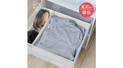 本月特談【日本霜山】衣櫃抽屜用單格分類收納布盒-面寬30cm-2入