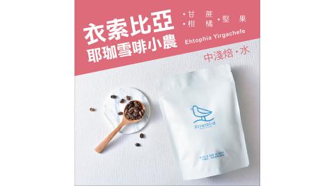 【江鳥咖啡 RiverBird】衣索比亞 耶珈雪啡小農 半磅