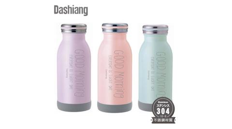 【Dashiang】超真空350ml不鏽鋼牛奶瓶 DS-C35-350