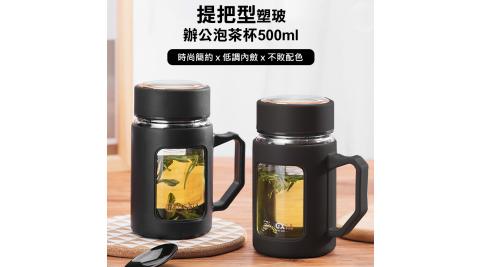 【COMET】提把型塑玻辦公泡茶杯500ml(MXCG05-500)