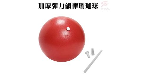 加厚皮拉提斯彈力韻律瑜珈球/隨機色/體操球/台灣製造