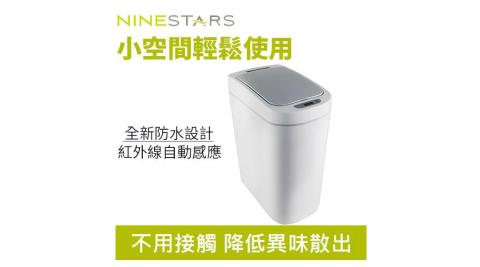 美國 NINESTARS DZT-7-2S 7公升 防水 感應 垃圾桶