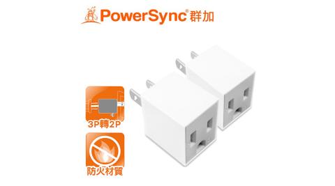 【PowerSync 群加】3P轉2P電源轉接頭-直立型(白)2入