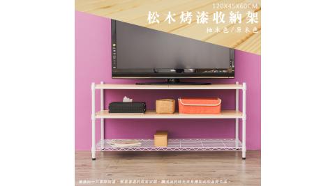 【dayneeds】松木 120x45x60公分 三層烤白收納層架