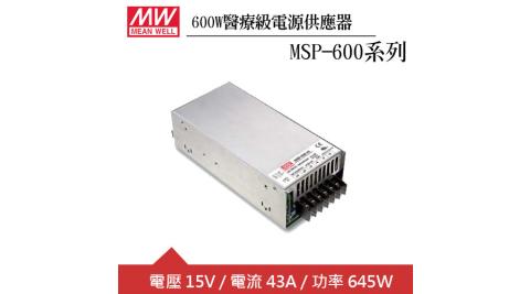 MW明緯 MSP-600-15 單組15V輸出醫療級電源供應器(600W)