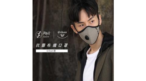 【Xpure 淨對流】淨對流 抗霾布織口罩 Urban款 抗PM2.5 可水洗 無耗材 抗UV 抗菌防臭 吸濕排汗