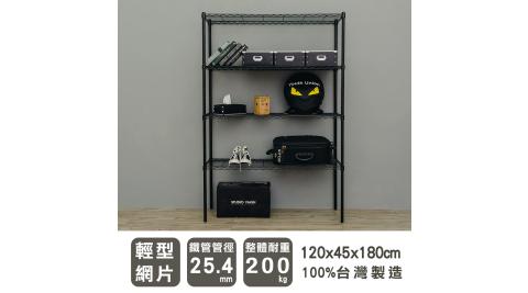 【dayneeds】輕型 120X45X180公分 四層烤黑波浪鐵架