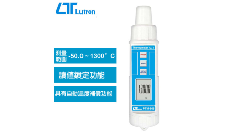 Lutron 溫度計 PTM-806
