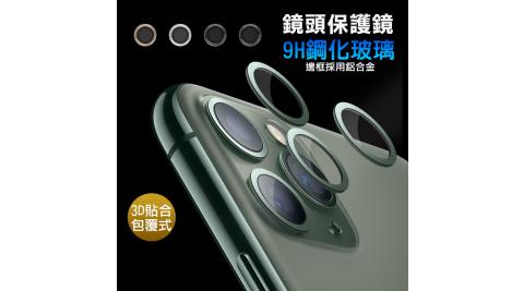 【LENS】iPhone 11 Pro Max 6.5吋 鋁合金高清鏡頭保護套環 9H鏡頭玻璃膜