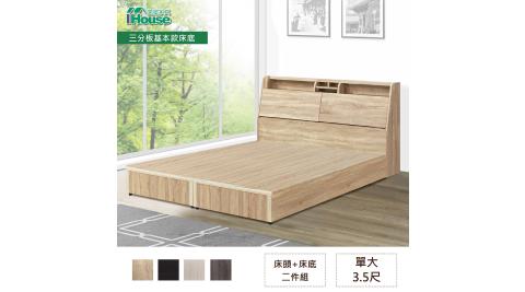 IHouse-長島 插座床頭、基本款床底 二件組 單大3.5尺