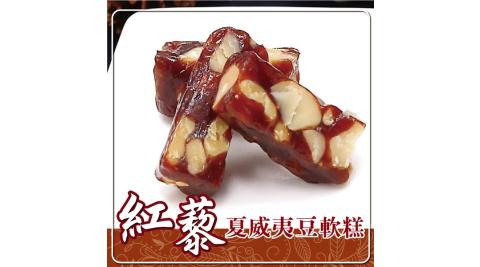 《車庫食品》紅藜夏威夷豆軟糕(160g/包,共兩包)