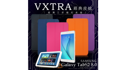 VXTRA SAMSUNG 三星 Galaxy Tab S2 8.0 T715 經典皮紋超薄三折保護套