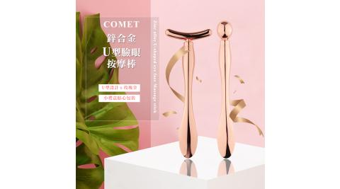 【COMET】鋅合金U型臉眼按摩棒(PD-03)