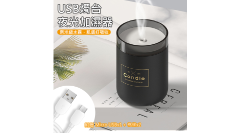 【WIDE VIEW】USB燭台夜光加濕器(204)