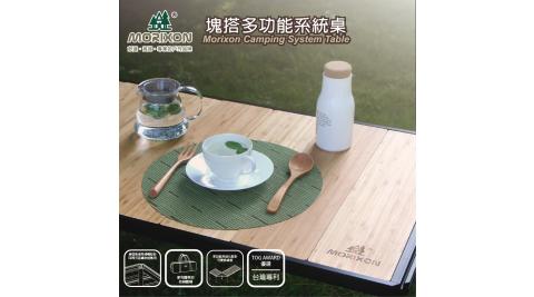 【MORIXON】MORIXON 塊搭多功能系統桌 露營桌 積木桌 (鋁合金桌板全套桌)